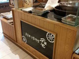 尹鍾煕伝統トッパン 現代百貨店新村店