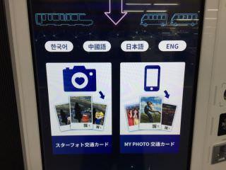 「MY PHOTO 交通カード」を選択