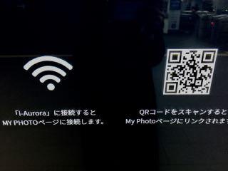 Wi-Fiに繋ぐか、画面のQRコードをスキャン