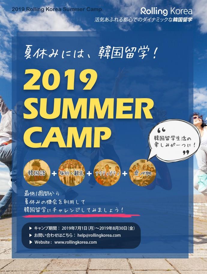2019 RK サマーキャンプ poster_JPN.jpg