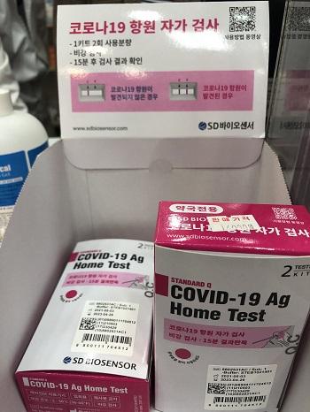 韓国の自家コロナ検査キット